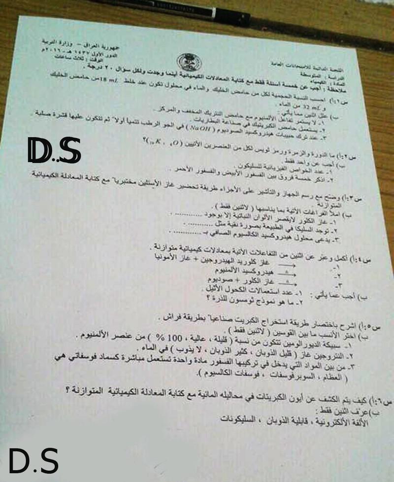 ورقة امتحان الكيمياء للثالث المتوسط 2016 Dfhseh10