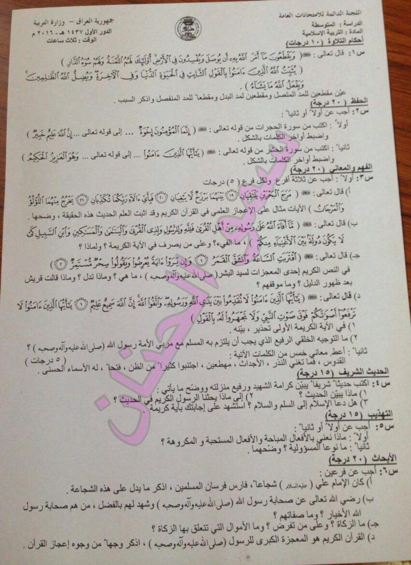 حمل أسئلة التربية الاسلامية للثالث المتوسط فى العراق 2016 الدور الأول  Ee1010