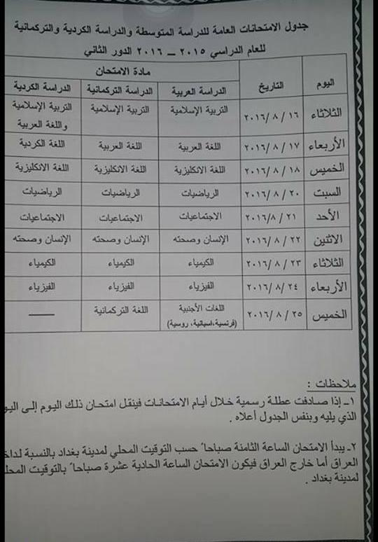 جدول امتحانات الثالث المتوسط 2016 الدور الثانى  Mot11