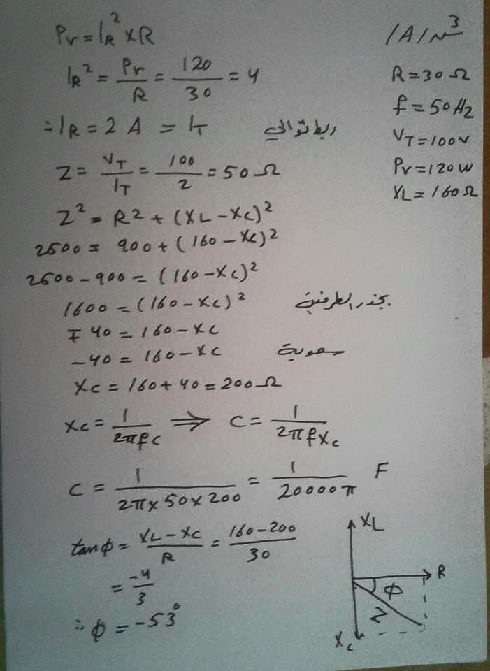 الاجابات النموذجية لامتحان الفيزياء للسادس العلمى 2016 الدور الثانى P310