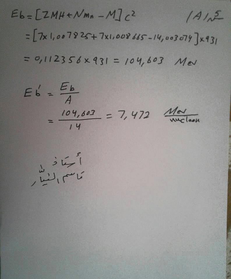 الاجابات النموذجية لامتحان الفيزياء للسادس العلمى 2016 الدور الثانى P510