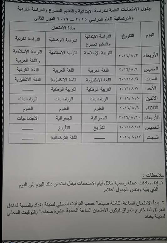 جدول الامتحانات العامة للسادس الابتدائى 2016 الدور الثانى  Prim10