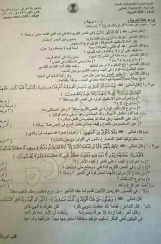 حل  أسئلة مادة اللغة العربية للسادس الاعدادى فى العراق 2016 الدور الأول Y_ooy10