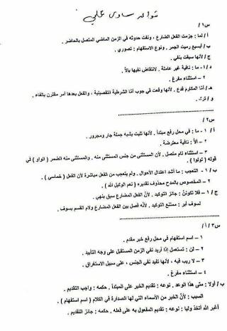 حل  أسئلة مادة اللغة العربية للسادس الاعدادى فى العراق 2016 الدور الأول Y_ooy_11