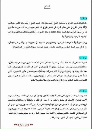 حل  أسئلة مادة اللغة العربية للسادس الاعدادى فى العراق 2016 الدور الأول Y_ooy_12