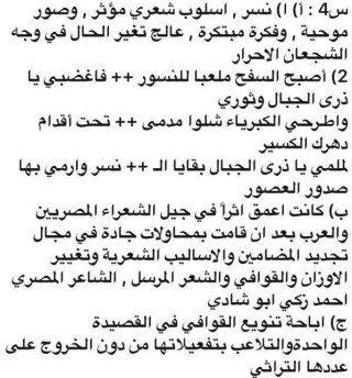 حل  أسئلة مادة اللغة العربية للسادس الاعدادى فى العراق 2016 الدور الأول Y_ooy_13