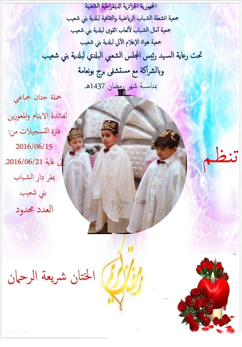 منتدى دار الشباب بني شعيب - نشاطات دار الشب O10