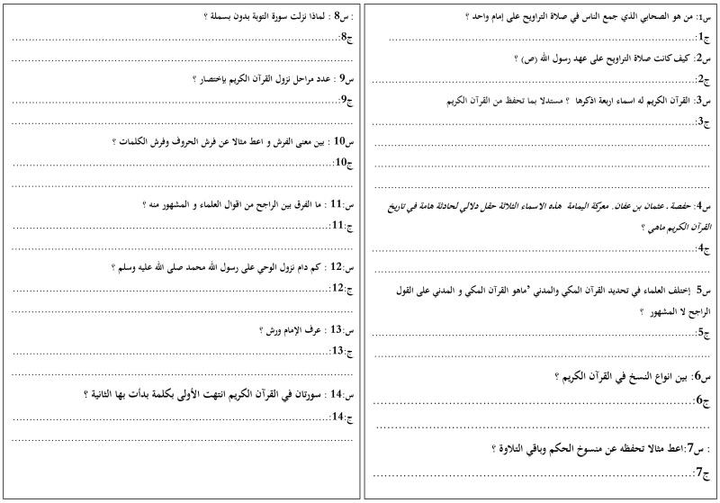 منتدى دار الشباب بني شعيب - نشاطات دار الشب Oi_oo_10