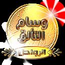 وجه الاعجازفي مرج البحرين W_taal10