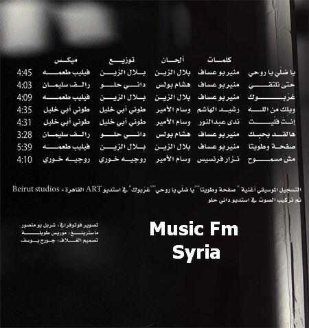 تحميل اغنية صفحة وطويتا وائل كفوري mp3 دندنها