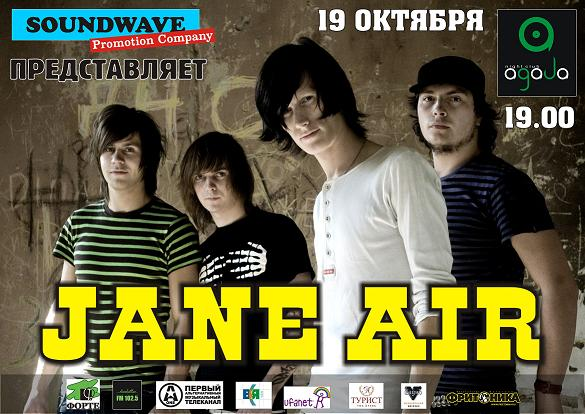 Jane Air в Уфе Ja_roc10