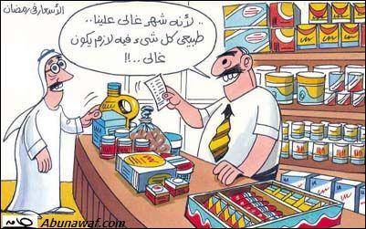 caricature pour le mois de ramadan - Page 2 Cart1_10