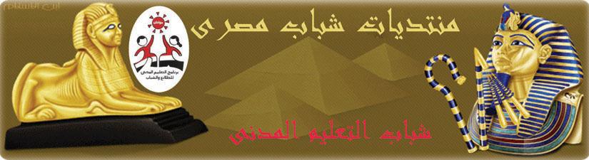 شباب مصرى