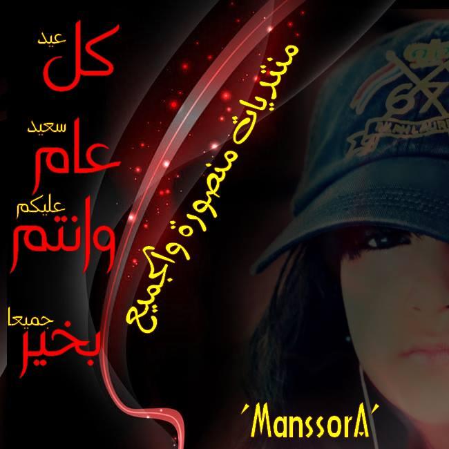 عيد أضحى مبارك وكل عام وانتم بخير يا اعضاء وزوار منتدى منصورة والجميع Aaaaaa10