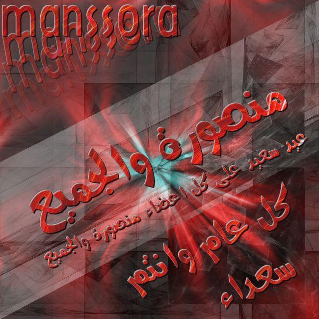 عيد أضحى مبارك وكل عام وانتم بخير يا اعضاء وزوار منتدى منصورة والجميع Ay_oo10