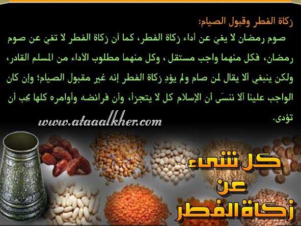 حسن الفطر وقبول الصيام 13403010
