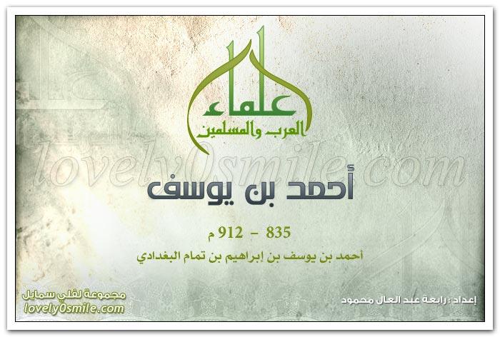 أحمد بن يوسف بن إبراهيم البغدادي Amscie11
