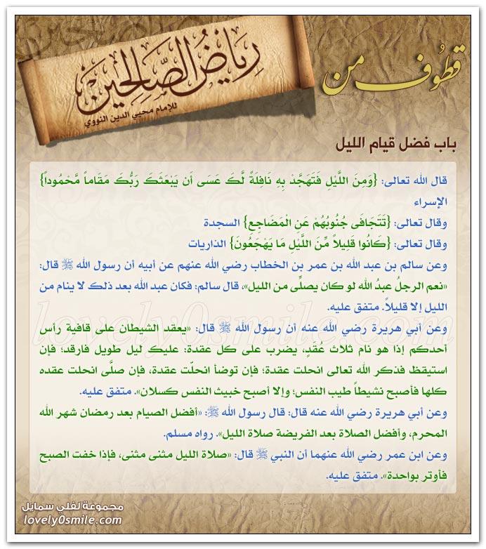 فضل قيام الليل وفضله في رمضان+فضل قيام ليلة القدر وبيان أرجى لياليها Qotof-10