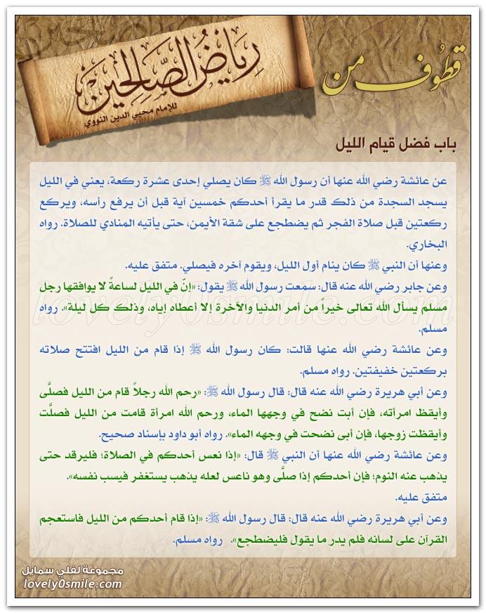 فضل قيام الليل وفضله في رمضان+فضل قيام ليلة القدر وبيان أرجى لياليها Qotof-11