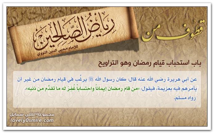 فضل قيام الليل وفضله في رمضان+فضل قيام ليلة القدر وبيان أرجى لياليها Qotof-12