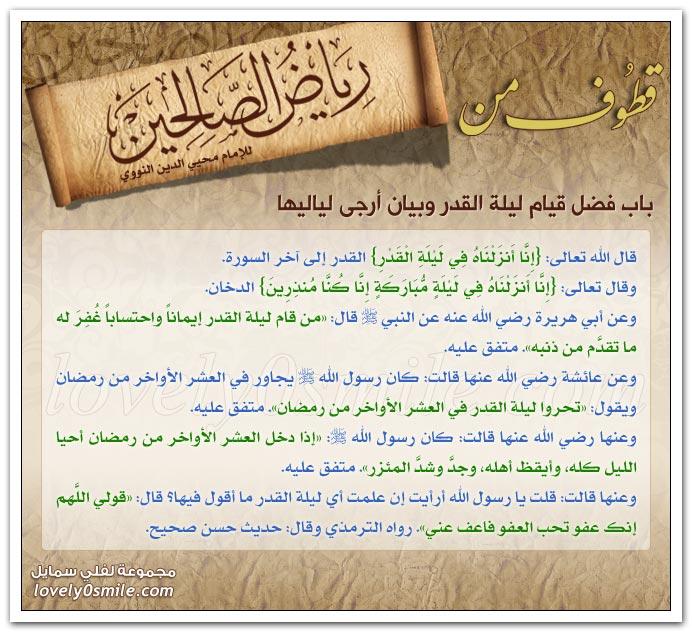 فضل قيام الليل وفضله في رمضان+فضل قيام ليلة القدر وبيان أرجى لياليها Qotof-13