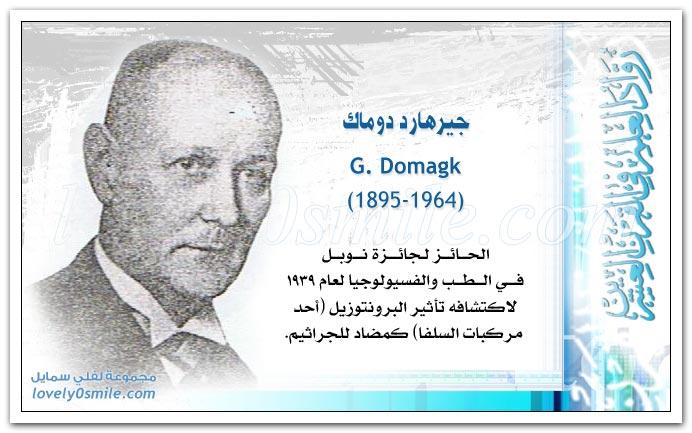 جيرهارد دوماك  G. Domagk R20-0410