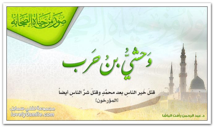 وحشي بن حرب رضي الله عنه Sahaba10