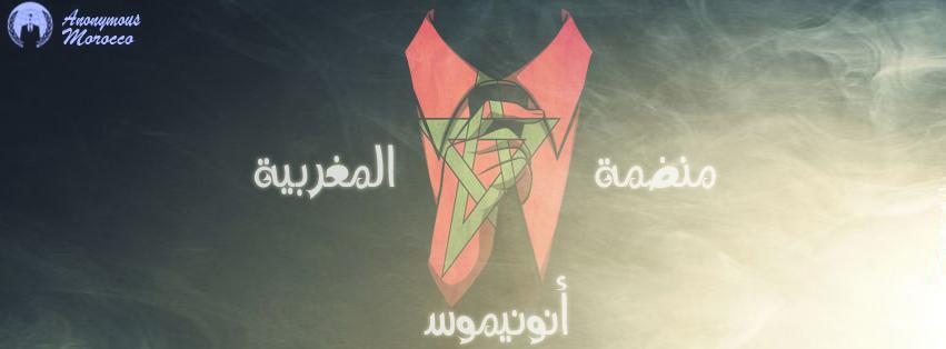 منضمة أنونيموس المغربية