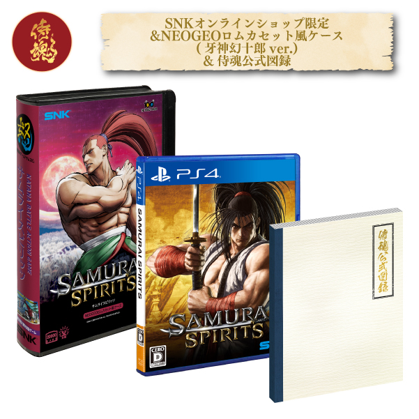 samurai spirits ou shodown 2019 ps4 xboxone ( switch pc ?) gameplay et New trillers  - Page 6 055a7810