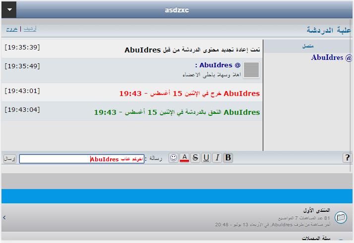 إظهار علبة الدردشة في نسخة المحمول Chatbo10