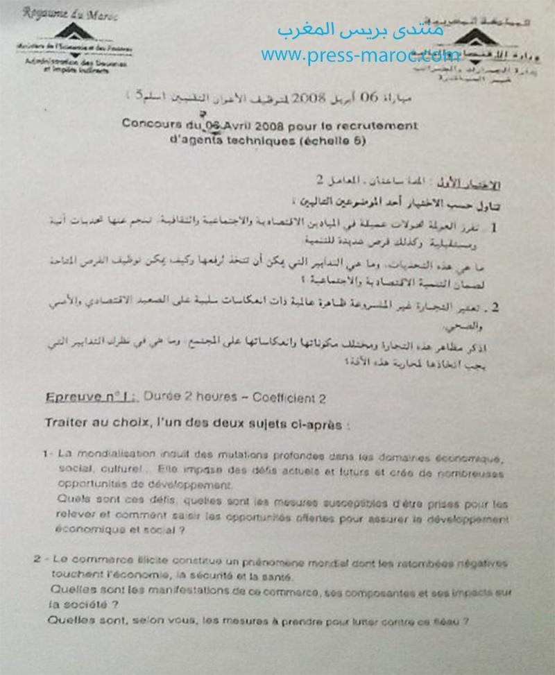 نموذج إمتحان الجمارك - مباراة المساعدين الإداريين الجمارك - Exemple Concours de Douane agent techniques 13330810