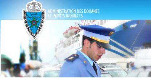 معلومات أساسية عن إدارة الجمارك للتحضير للإختبار الكتابي والشفوي لمبارة المساعديين الإداريين بالجمارك Douane10