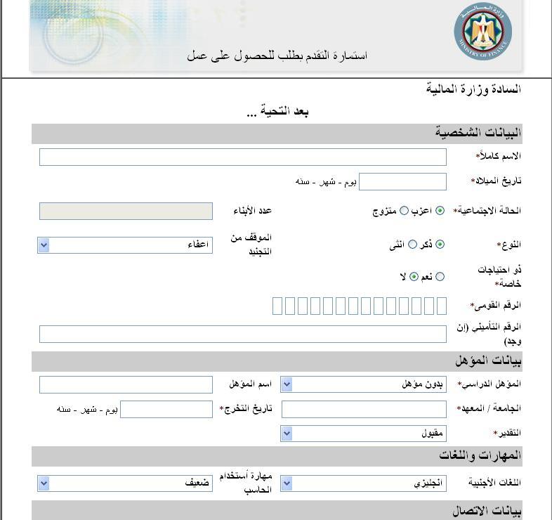 وظائف خالية جديدة فى وزارة المالية 1110