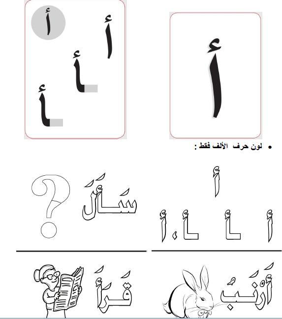 اول مذكرة لشرح المنهج الجديد 2013 للغة العربية للصف الاول الابتدائى الترم الاول 12410