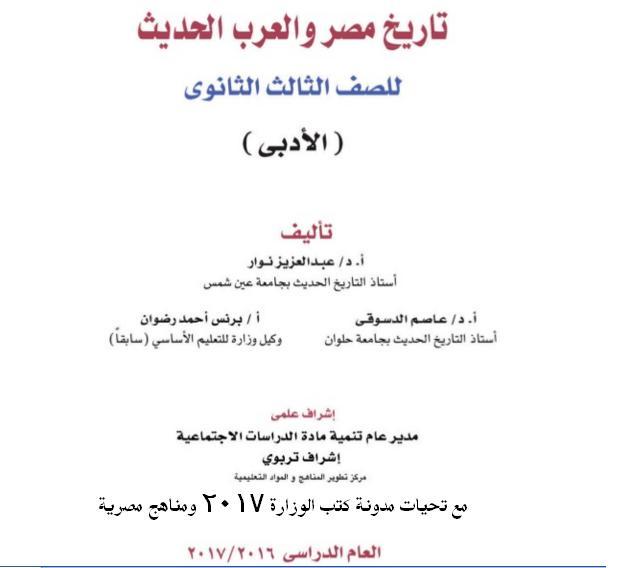 حمل كتاب الوزارة الجديد التاريخ للثانوية العامة 2017 A_3__210