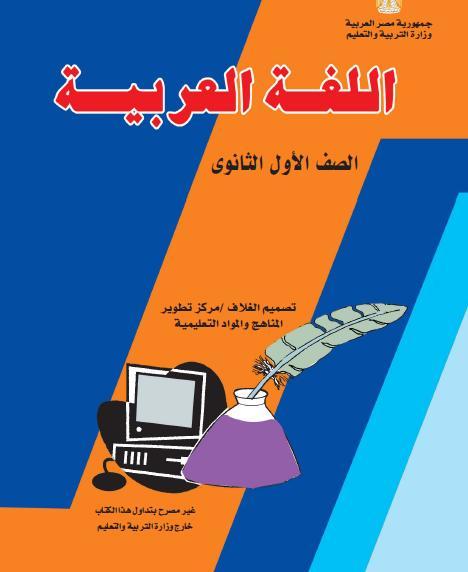 [2013-2014]كتاب لغة عربية الصف الاول الثانوى بربط سريع ميديافاير Ouou_u10