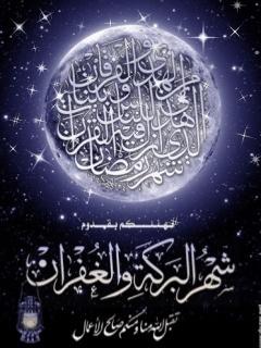 صور رمضانية رائعة جدآ / الجزء الرابع والأخير 13107311
