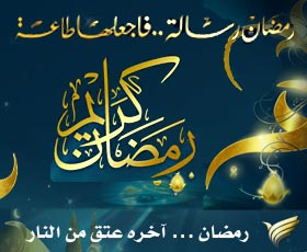 صور رمضانية رائعة جدآ / الجزء الأول Ramada11