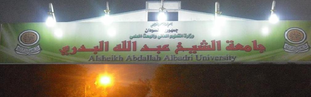 .:: منتديات جامعة الشيخ عبدالله البدري ::.