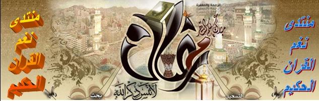 نغم القرآن الكريم