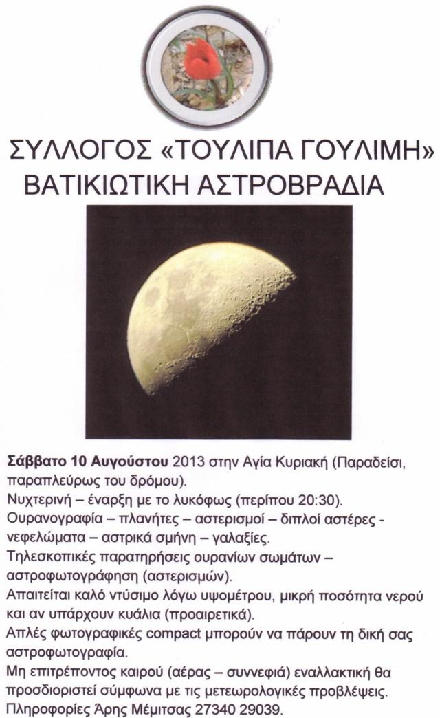 Βατικιώτικη αστροβραδιά. Iiiiii13
