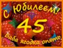 С ЮБИЛЕЕМ  ! 45-zhe10
