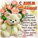 ОТКРЫТКИ со СТИХАМИ 84040811