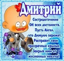 ОТКРЫТКИ со СТИХАМИ Dmitri10