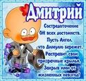 ИМЕННЫЕ ОТКРЫТКИ (мужские имена) Dmitri11