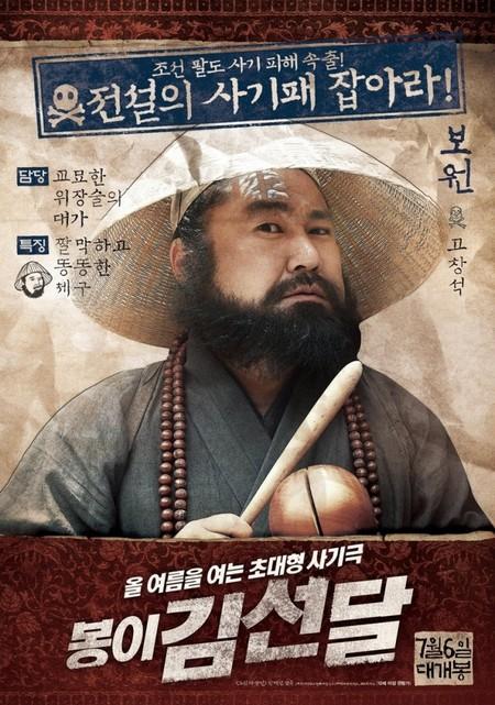 Seondal: The Man Who Sells the River 81y8aj10
