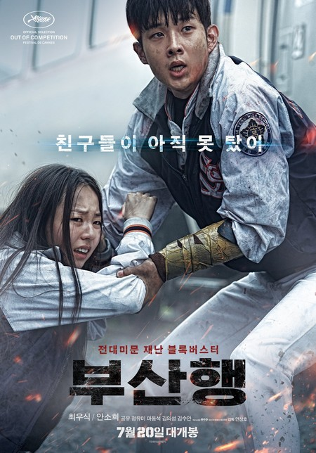 Train To Busan Fullsi10