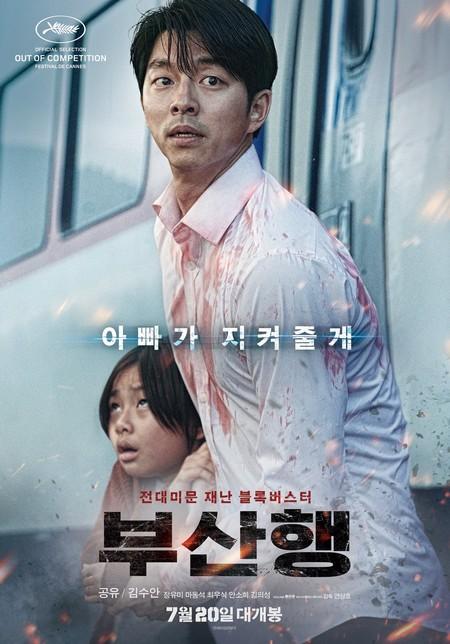Train To Busan Fullsi12
