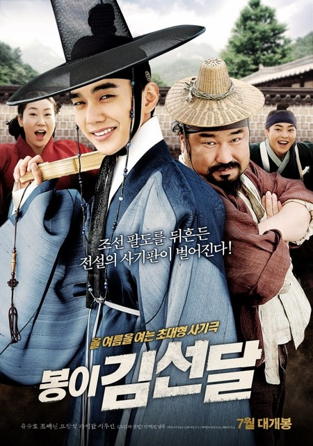 Seondal: The Man Who Sells the River Y4be7m10
