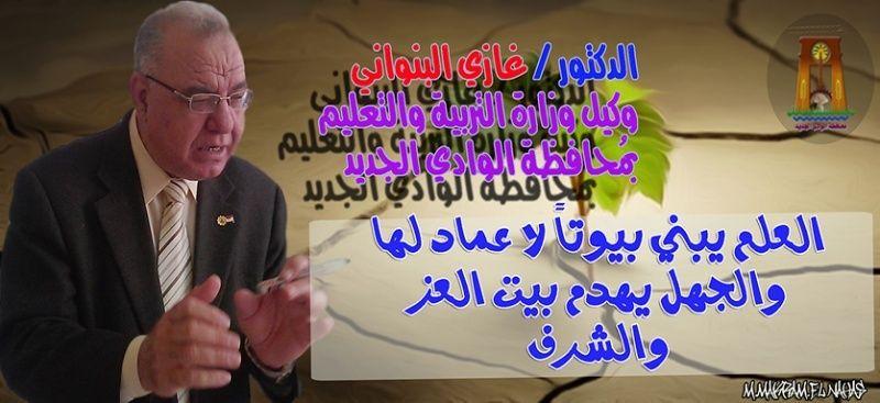 موقع وكيل وزارة التربية د/غازي
